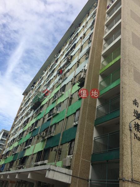 Nam Yat House, Nam Shan Estate (Nam Yat House, Nam Shan Estate) Shek Kip Mei 搵地(OneDay)(2)