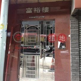 Fu Yue Building|富裕樓