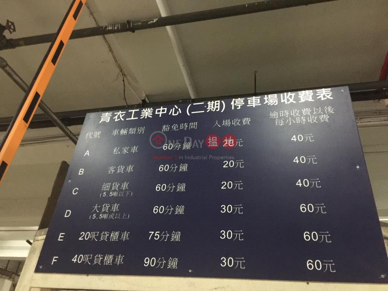 *全城至低水之工廈*潛力大*|葵青青衣工業中心2期(Tsing Yi Industrial Centre Phase 2)出售樓盤 (JESSI-6902201954)