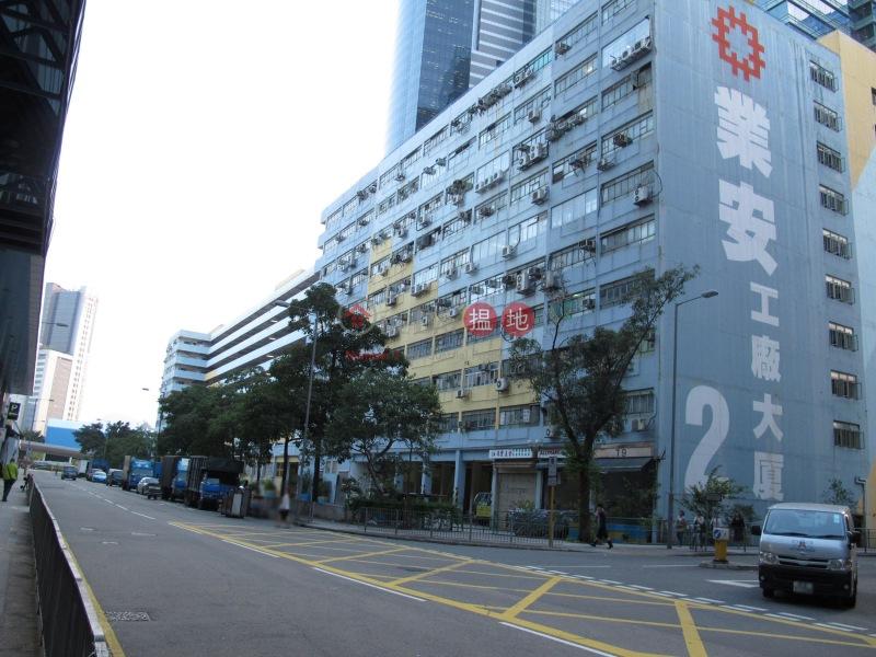 業安工廠大廈2座 (Yip On Factory Estate Block 2) 九龍灣|搵地(OneDay)(1)
