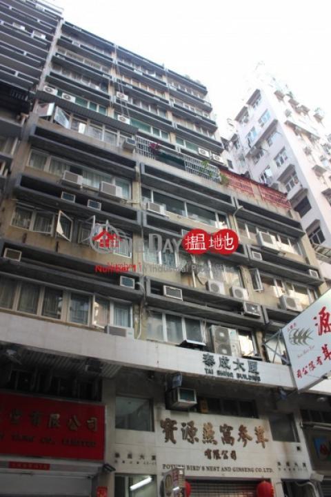 泰成大廈|西區泰成大廈(Tai Shing Building)出售樓盤 (comfo-03313)_0