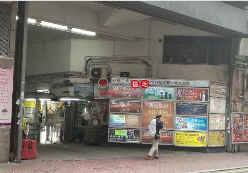 成運工業大廈 觀塘區成運工業大廈(Sing Win Factory Building)出租樓盤 (lcpc7-05913)