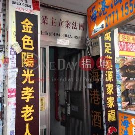494-496 Shanghai Street,Mong Kok, Kowloon