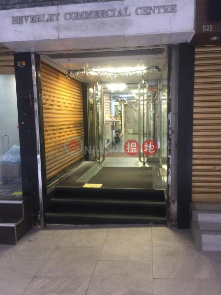 百利商業中心 (Beverley Commercial Centre) 尖沙咀|搵地(OneDay)(1)