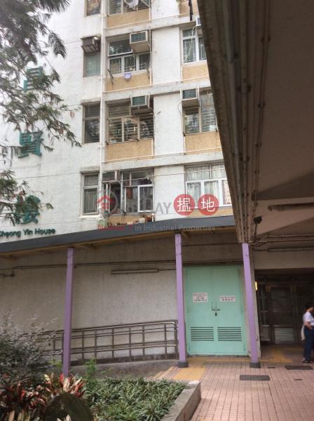 Cheong Yin House, Nam Cheong Estate (Cheong Yin House, Nam Cheong Estate) Sham Shui Po|搵地(OneDay)(1)