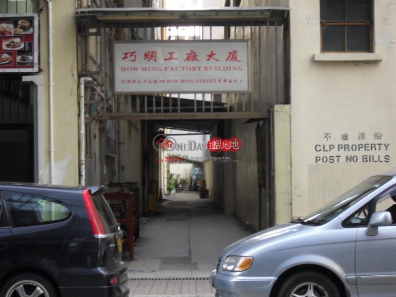 巧明工廠大廈-99巧明街 | 觀塘區香港-出租HK$ 6,700/ 月
