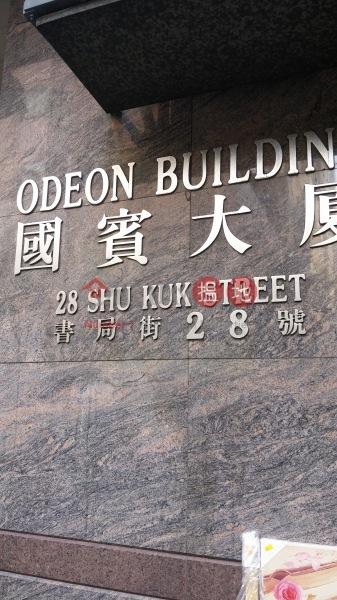 國賓大廈 (Odeon Building) 北角|搵地(OneDay)(4)
