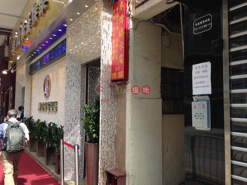 上海街428-430號 (428-430 Shanghai Street) 旺角|搵地(OneDay)(2)