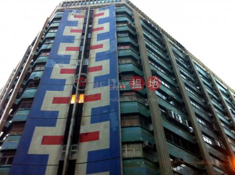 凱旋工商中心1期 九龍城凱旋工商中心第一期(Kaiser Estate Phase 1)出租樓盤 (forti-01461)_0