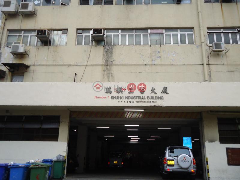 SHUI KI IND BLDG, Shui Ki Industrial Building 瑞琪工業大廈 Rental Listings | Southern District (info@-01513)