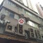 威利大廈 (Welly Building) 中區威靈頓街97號|- 搵地(OneDay)(1)