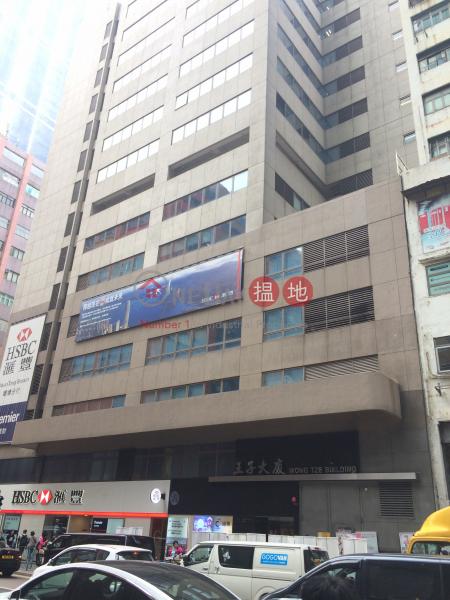 王子大廈 (Wong Tze Building) 觀塘|搵地(OneDay)(2)