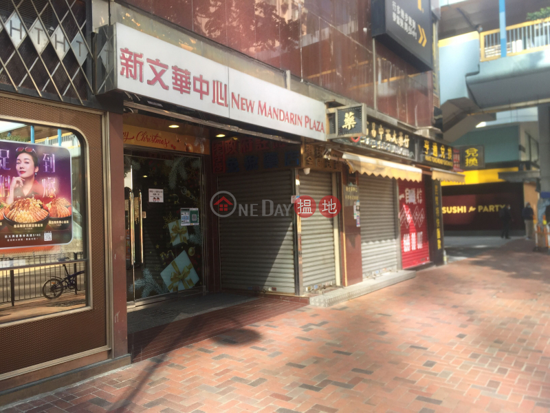 New Mandarin Plaza Tower B (New Mandarin Plaza Tower B) Tsim Sha Tsui East|搵地(OneDay)(4)