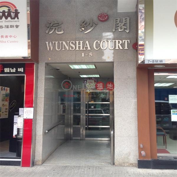 浣紗閣 (Wunsha Court) 銅鑼灣|搵地(OneDay)(5)