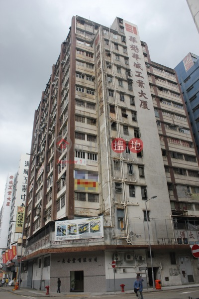 華衛工貿中心 (Wah Wai Industrial Centre) 火炭|搵地(OneDay)(2)