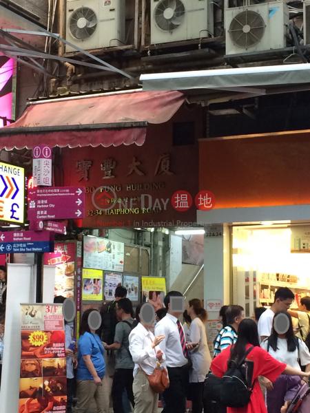Bo Fung Building (Bo Fung Building) Tsim Sha Tsui|搵地(OneDay)(2)