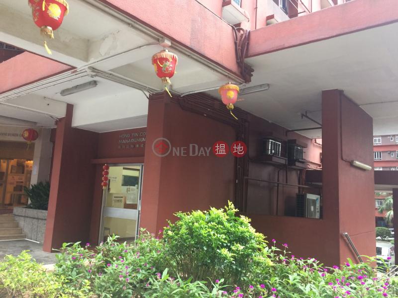 和康閣 (B座) (Wo Hong House (Block B) Hong Tin Court) 藍田|搵地(OneDay)(2)