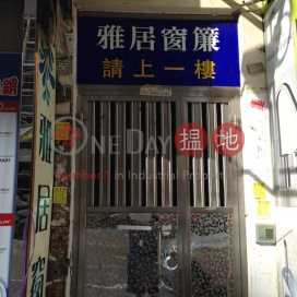 上海街673號,太子, 九龍