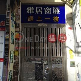 673 Shanghai Street|上海街673號