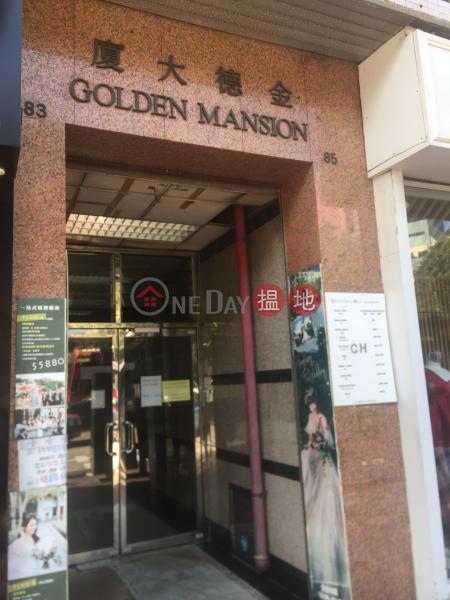 金德大廈 (Golden Mansion) 尖沙咀|搵地(OneDay)(3)