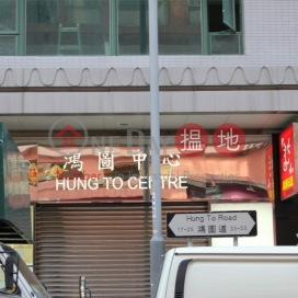 Hung To Centre,Kwun Tong, Kowloon