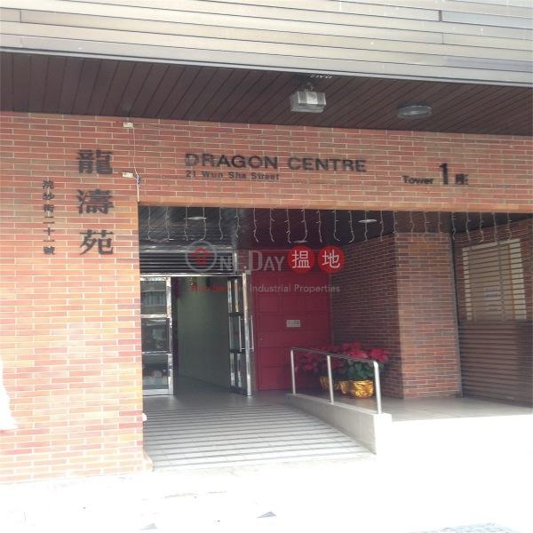 龍濤苑1座 (Dragon Centre Block 1) 銅鑼灣|搵地(OneDay)(1)