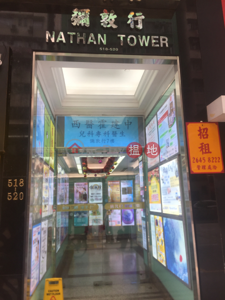 Nathan Tower (Nathan Tower) Yau Ma Tei|搵地(OneDay)(2)
