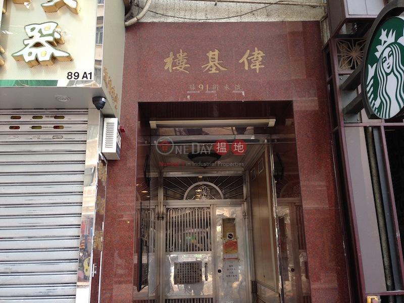 偉基樓 (Wai Kee House) 旺角|搵地(OneDay)(3)