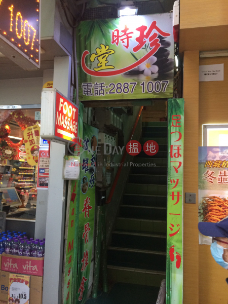 灣仔道87-89號 (87-89 Wan Chai Road) 灣仔|搵地(OneDay)(2)