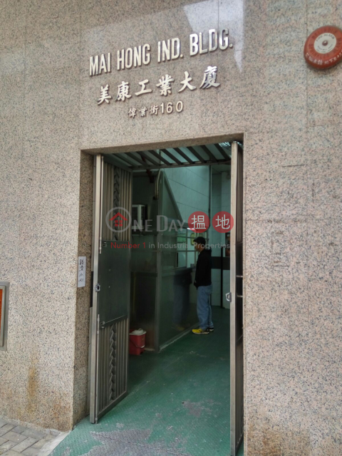 MAI HONG IND BLDG|Kwun Tong DistrictMai Hong Industrial Building(Mai Hong Industrial Building)Rental Listings (LCPC7-8649005077)_0