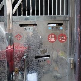 新村街16A號,銅鑼灣, 香港島