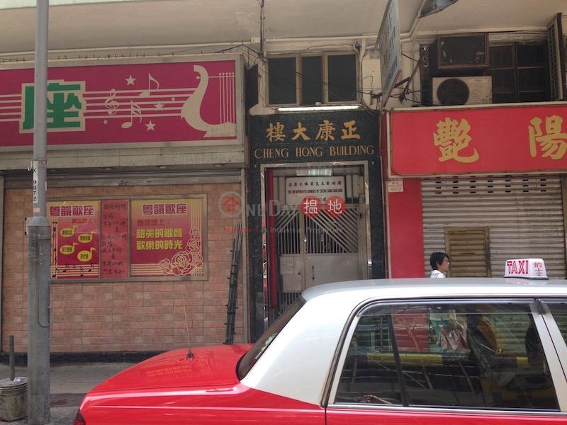 正康大樓 (Cheng Hong Building) 油麻地|搵地(OneDay)(4)