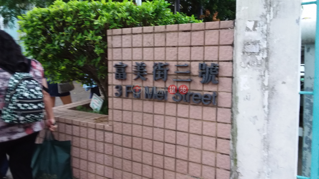 嘉強苑 (Ka Keung Court) 橫頭磡|搵地(OneDay)(2)