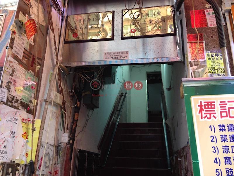 通菜街14-16號 (14-16 Tung Choi Street) 旺角|搵地(OneDay)(1)