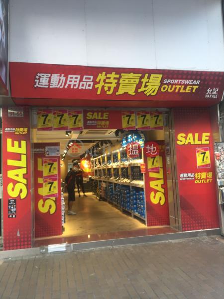 95 Fa Yuen Street (95 Fa Yuen Street) Mong Kok 搵地(OneDay)(1)