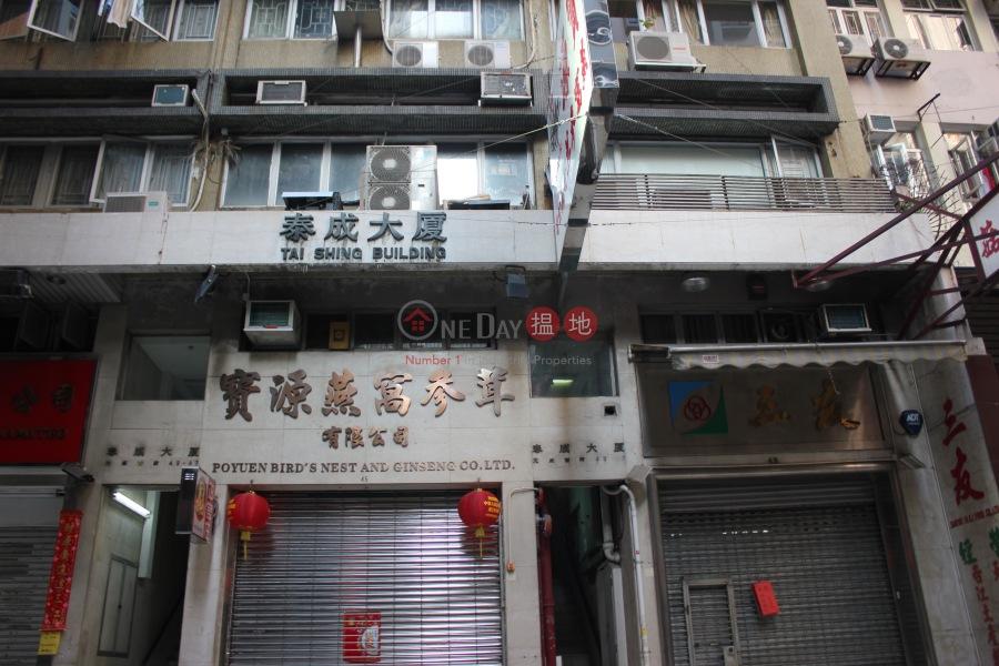 泰成大廈 (Tai Shing Building) 上環|搵地(OneDay)(3)