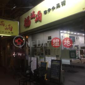 Kwok Hong Building,Prince Edward, Kowloon