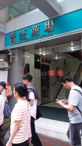 Richmond Commercial Building (Richmond Commercial Building) Mong Kok|搵地(OneDay)(4)