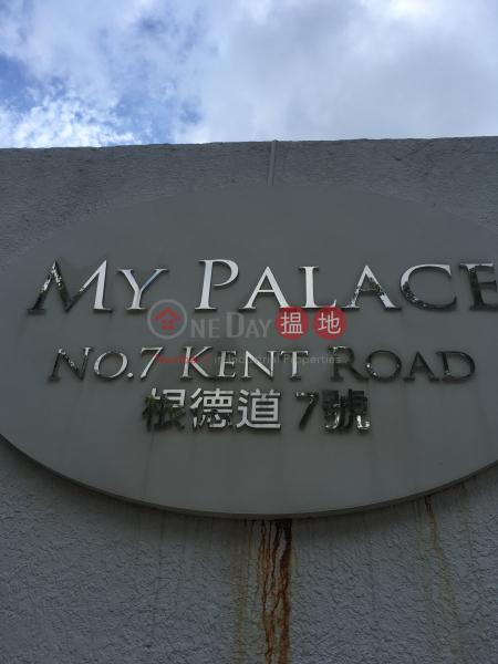 7 KENT ROAD (7 KENT ROAD) Kowloon Tong|搵地(OneDay)(3)