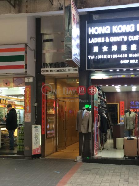 昌華商業大廈 (Cheung Wah Commercial Building) 佐敦|搵地(OneDay)(2)