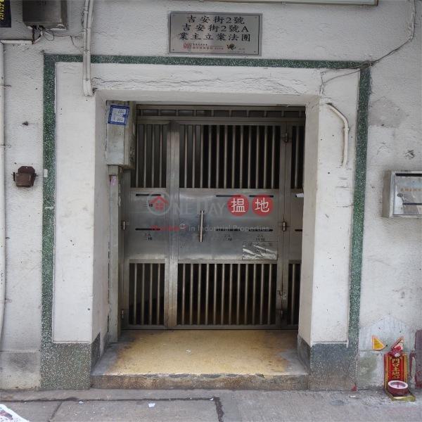 吉安街2號 (2 Kat On Street) 灣仔|搵地(OneDay)(1)
