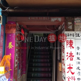 619-621 Shanghai Street,Mong Kok, Kowloon