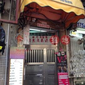 49 Bute Street ,Prince Edward, Kowloon