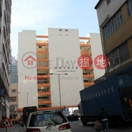 Kam Bun Industrial Building,Kwai Chung, New Territories