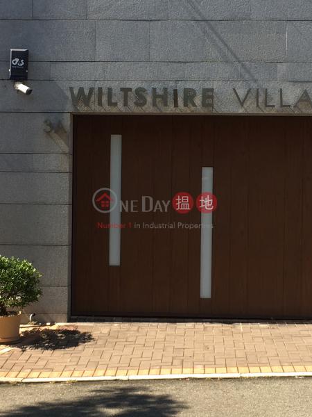 渭州道3號 (Wiltshire Villa) 九龍塘|搵地(OneDay)(2)