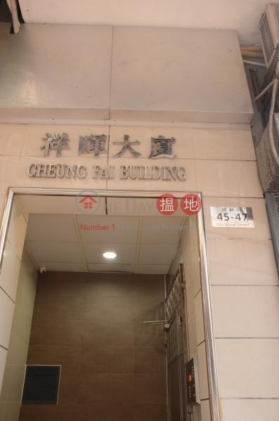 祥輝大廈 (Cheung Fai Building) 中環|搵地(OneDay)(3)