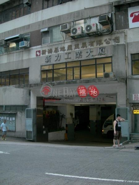 新力工業大廈|柴灣區新力工業大廈(Sunrise Industrial Building)出租樓盤 (CSU0003)