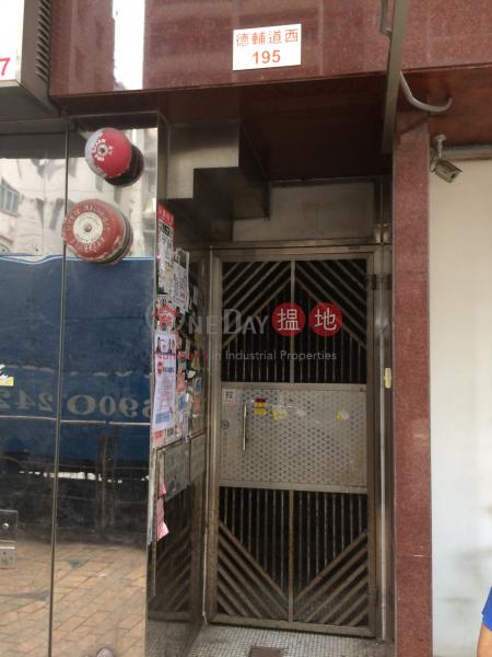 195 Des Voeux Road West (195 Des Voeux Road West) Sai Ying Pun 搵地(OneDay)(2)