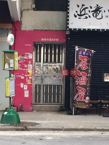 59 Fuk Lo Tsun Road (59 Fuk Lo Tsun Road) Kowloon City|搵地(OneDay)(2)