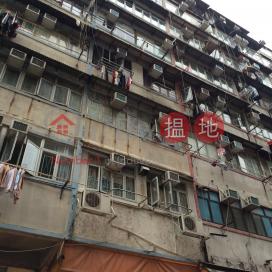 272 Tai Nan Street,Sham Shui Po, Kowloon